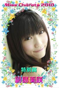 副島美咲の画像 p1_5